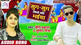 जुग जुग जियो मोरे भईया - Priti Prakash, Sumit Mishra - Jug Jug Jiyo More Bhaiya - Rasha Bandhan Song