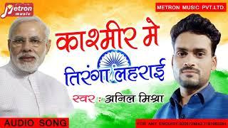 # Kashmir में तिरंगा लहराई | | 370 Bhojpuri Deshbakti Song --Anil Mishra