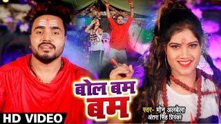 Monu Albela और Antra Singh Priyanka का DJ #Video Song - बोलो बम बम - Bhojpuri Bol Bam Songs