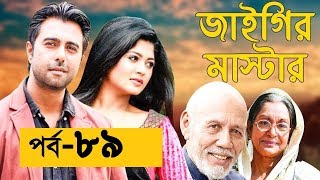 Bangla Natok JAYGIR MASTER Part 89 জাইগীর মাষ্টার Apurba,Vabna,Moushumi