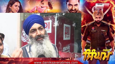 Singham | Public Review | Parmish Verma | Sonam Bajwa | Kartar Cheema | Dainik Savera