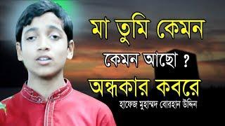 মা তুমি কেমন আছো অন্ধকার কবরে | হাফেজ বোরহান উদ্দিন | Hafez Borhan Uddin | Bangla gojol | 2019
