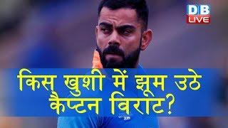 किस खुशी में झूम उठे Captain virat kohli ? मैदान पर क्यों लगाए विराट ने ठुमके ?#DBLIVE
