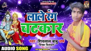 Bol Bam - लाले रंग चटकार - Shivlal Babu - Latest Superhit Bhojpuri Songs 2019