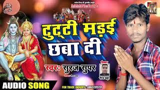 आ गया Soraj Super का Supehit Bol Bam Songs - टूटती मड़ई छबा दी Tutti Madai chaba di