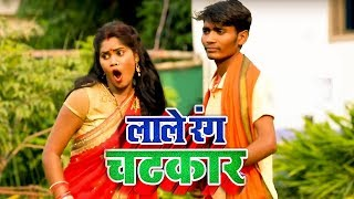 HD Bol Bam - लाले रंग चटकार - Shivlal Babu - Latest Superhit Bhojpuri Songs 2019