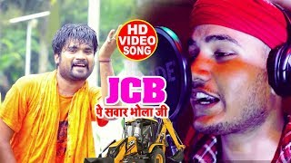 "HD VIDEO - JCB पे सवार भोला जी - Vikash Kumar "" Vickey '""- New Bol Bam Songs"