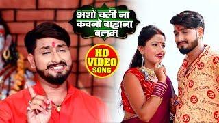 HD VIDEO - Rahul Yadav और Nisha Singh - अशो चली ना कवनो बहाना बलम - BOL BAM  SONGS video - id 361890977b33c8 - Veblr Mobile