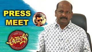 Malkapuram Shiva Kumar Speaks about Ayogya Movie || Bhavani HD Movies