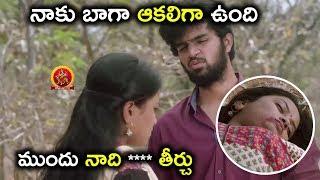 నాకు బాగా ఆకలిగా ఉంది ముందు నాది **** తీర్చు - Latest Telugu Movie Scenes