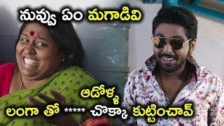 నువ్వు ఏం మగాడివి ఆడోళ్ళ లంగా తో ***** చొక్కా || Chinni Krishnudu || Latest Telugu Movie Scenes