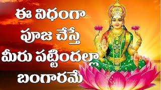 Varalakshmi Vratham Pooja Vidhanam | Sravana Shukravaram Pooja | Lakshmi Pooja Top Telugu TV