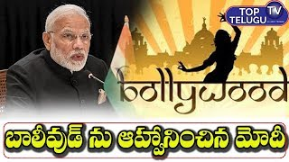 PM Modhi Requested to Bollywood Industry To Shoot Their Cinemas In Ladhak Also | Top Telugu TV