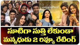 Manmadhudu 2 Movie Review and Rating | Nagarjuna | Rakul Preet Singh | Top Telugu TV