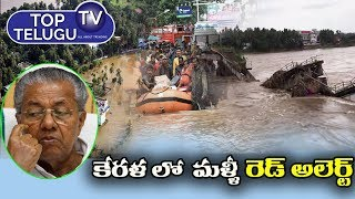 Heavy Rainfall In Kerala | Announced Red Alert In Kerala Due To Rainfall | Top Telugu TV