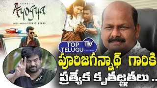 Malkapuram Shivakumar Says Thanks To Puri Jaganadh | Latest News About  Ayogya Movie | Top Telugu TV