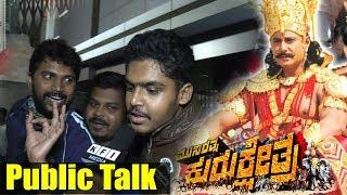 Kurukshetra Public talk || Kannada Movie Kurukshetra Pulic Response || Darshan Nikhil