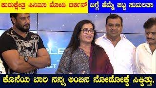 Sumalatha Talk about Kurukshetra Movie || Sumalatha | Darshan | Kurukshetra
