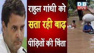 Rahul Gandhi को सता रही बाढ़ पीड़ितों की चिंता | Rahul gandhi news | #DBLIVE
