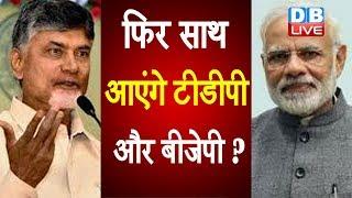 N. Chandrababu Naidu का BJP के लिए पिघला दिल ? N. Chandrababu Naidu ने क्यों किया सरकार का समर्थन ?