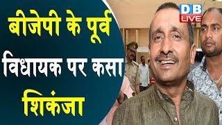 BJP के पूर्व विधायक पर कसा शिकंजा | उन्नाव मामले में दर्ज हुए आरोप |#DBLIVE