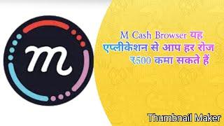 M Cash Browser यह एप्लीकेशन से आप हर रोज ₹500 कमा सकते हैं - Tech Top Video