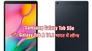 Samsung Galaxy Tab S5e और Galaxy Tab A 10.1 भारत में लॉन्च - S M W