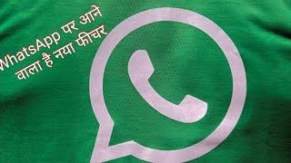WhatsApp पर आने वाला है नया फीचर, एक ही अकाउंट चलेगा कई डिवाइस पर
