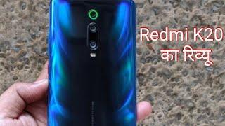 Redmi K20 का रिव्यू - S M W
