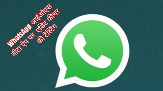 WhatsApp आईओएस बीटा ऐप पर चल रही है मीडिया एडिट फीचर की टेस्टिंग