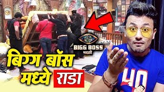 DETECTIVE Task | Housemates LIFTS BED Heres Why | Bigg Boss Marathi 2 Latest Update