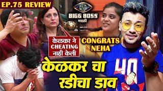 Abhijeet Kelkar CHEATS In Task | Neha Shitole LUCKY Girl | Bigg Boss Marathi EP. 75 Review