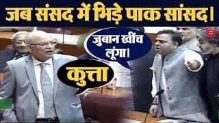 Pak संसद के Joint session में भिड़े सांसद, Viral हो रहा Video।