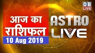 10 August 2019 | आज का राशिफल | Today Astrology | Today Rashifal in Hindi | #AstroLive | #DBLIVE