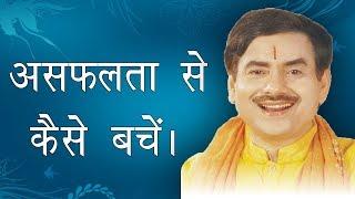 जीवन में असाधारण सफलता कैसे पाएं और असफलता से कैसे बचें  Success tips Sadhguru Sakshi Ram Kripal Ji