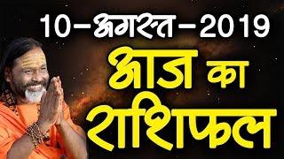 Gurumantra 10 August 2019 - Today Horoscope - Success Key - Paramhans Daati Maharaj
