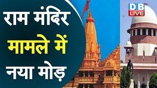 राम मंदिर मामले में नया मोड़ | Ram Mandir latest updates | ram mandir news