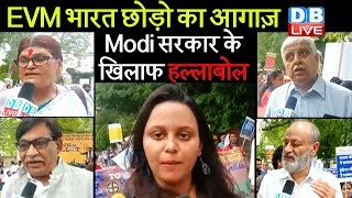 EVM भारत छोड़ो का आगाज़, Modi सरकार के खिलाफ हल्लाबोल | #EVM | #DBLIVE
