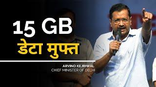 Arvind Kejriwal ने Delhi में की Free Wifi की घोषणा । 15 GB Internet Free । Latest Speech