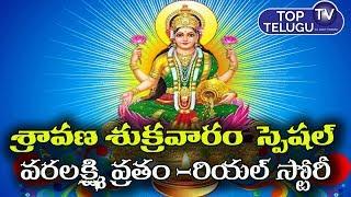 Sravana Masam Visistatha In Telugu | Sravana Shkravaram