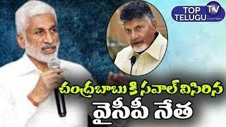 AP CM Jagan Mohan Reddy Financial Advisor  Vijay Sai Reddy Comment On Chandrababu   Top Telugu TV