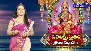 Varalakshmi Vratham Pooja Vidhanam   Sravana Shukravaram