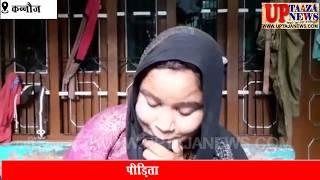 कन्नौज में मोटरसाइकिल की मांग पूरी ना होने पर पति ने दिया तीन तलाक