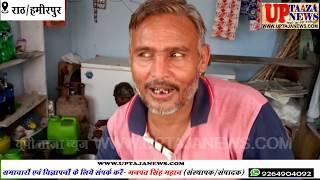 राठ में चोरो ने दुकानों का ताला तोड़कर की चोरी
