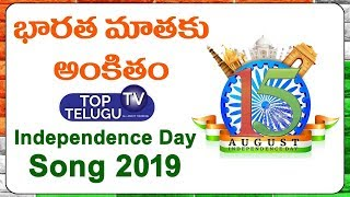 Independence Day 2019 Special Song | 15th August 2019 Song | Nation Song | Top Telugu TV