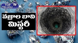 Diamond Well in Assam | Assam Diamond Well Mystery | Unsolved Mysteries of India | Top Telugu TV
