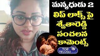 Swetha Reddy Sensational Comments over Manmadhudu 2 Romantic Scenes   Top Telugu TV