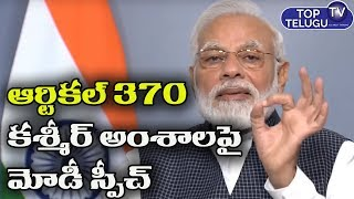 PM Narendra Modi's Address To The Nation 8 August 2019 On Article 370 | Top Telugu TV