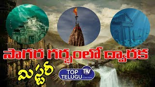 Dwaraka City Under Sea | Dwaraka City Mystery | Unsolved Mysteries India | Top Telugu TV
