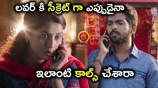 లవర్ కి సీక్రెట్ గా ఎప్పుడైనా ఇలాంటి కాల్స్   || Chinni Krishnudu || Latest Telugu Movie Scenes